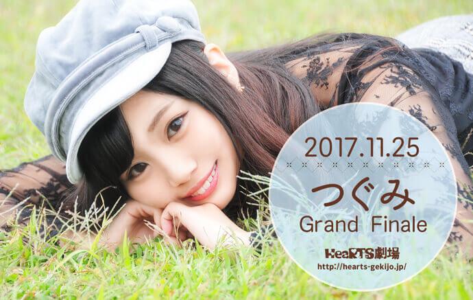 つぐみ Grand Finale