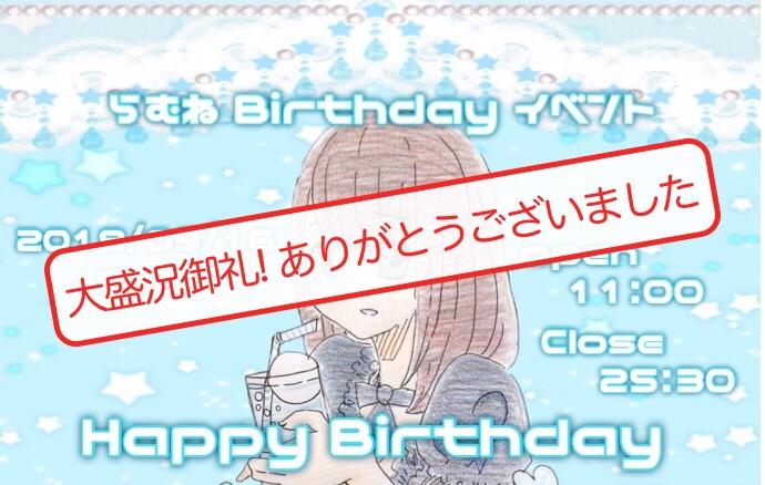 【大盛況御礼】らむね Birthday イベント