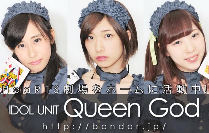 Queen God